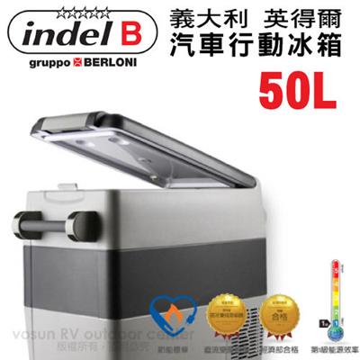 【義大利 Indel B】汽車行動冰箱 50L.高效製冷車載冰箱/德國原裝直流變頻壓縮機(非WAECO) /快速製冷-18度/ YCD50