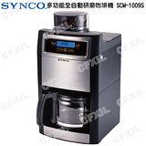 【新格】多功能全自動研磨咖啡機 SCM-1009S