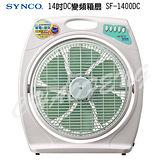 【新格】14吋DC變頻箱扇 SF-1400DC