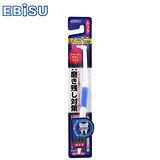 【EBiSU】殘留物對策單束毛牙刷