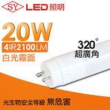 【SY 聲億】T8 廣角型LED燈管4呎20W白光6000K2100流明 高亮度