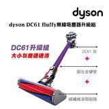 【送手持工具組】dyson DC61 fluffy無線吸塵器升級組(紫色鋁管)