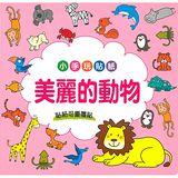 【人類文化】小手玩貼紙-美麗的動物