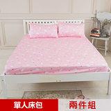 【米夢家居】台灣製造-100%精梳純棉單人3.5尺床包兩件組(北極熊粉紅)
