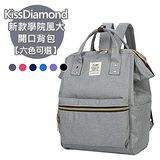 KissDiamond 新款經典學院風大開口背包(日韓爆款熱賣商品 6色可選) 個