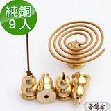 【菩提居】純銅葫蘆富貴多功能香座超值9入(線香/盤香適用)