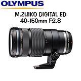 OLYMPUS M.ZUIKO DIGITAL ED 40-150mm F2.8 PRO 恆定大光圈望遠鏡頭 (平輸) -送LENSPEN 拭鏡筆