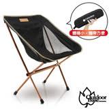 【Outdoorbase】AMOEBA 7075 鋁合金休閒椅.輕量椅.野餐椅子.釣魚椅.烤肉椅.輕量休閒椅.迷你折疊椅 25698 低調黑