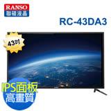 【RANSO聯碩】43型FullHD LED薄型液晶RC-43DA3 送基本安裝