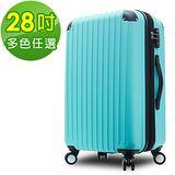 【Travelhouse】典雅風尚 28吋ABS防刮可加大行李箱(多色任選)
