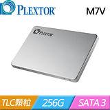 PLEXTOR M7V-256GB SSD 2.5吋固態硬碟