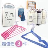 【收納職人】衣物收納超值組-韓系衣服防塵袋+不鏽鋼防滑寬版衣架