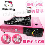 【HELLO KITTY】輕巧粉紅色系攜帶型卡式爐 瓦斯爐 居家 露營兩用(三麗鷗正版授權)
