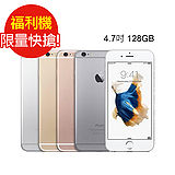 【福利機】Apple iPhone 6s 128G 4.7吋