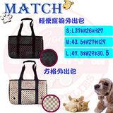 【時尚風格】MATCH輕便方格包/方格外出包 (M號) 肩背款 寵物外出包 犬貓皆可使用 超有質感
