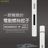 Wowstick 1P 智慧 電動家用螺絲起子【體驗版】加贈磁吸定位板 電動螺絲起子工具 家用多功能