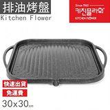 韓國Kitchen Flower 原裝大理石排油烤盤 (方型30cm) NY1117