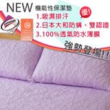 【伊柔寢飾】枕頭保潔墊-MIT-全方位3M&大和雙認證.獨家專利.100%防水 (紫色X1)