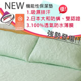 【伊柔寢飾】枕頭保潔墊-MIT-全方位3M&大和雙認證.獨家專利.100%防水 (綠色X1)