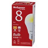 威力盟LED8W燈泡黃光