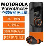 Motorola VerveOnes+ 真無線藍牙耳機 IP57防汗防水 雙降噪麥克風 紅外線感應啟動 12小時音樂播放