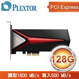 PLEXTOR 浦科特 M8PeY 128G SSD PCIe介面 固態硬碟《原廠五年保固》