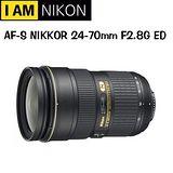 NIKON AF-S 24-70mm F2.8G ED (平輸)-送KENKO 77mm REAL PRO MC 防潑水多層鍍膜保護鏡