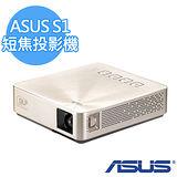 【單品促銷】ASUS 華碩 S1 輕巧便攜式LED 短焦投影機 ( 金色)