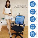 辦公椅/電腦椅【Color Play生活館】卡洛琳D型扶手獨家山型坐墊辦公椅DH-01B(六色)