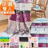 J-bedtime【大白兔】柔絲絨雙人四件式被套床包組-任選