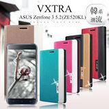 VXTRA 華碩 ASUS ZenFone 3 5.2吋 ZE520KL 韓系潮流 磁力側翻皮套