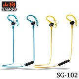 山狗SAMGO 耳掛式運動耳機(藍牙4.1版本)-SG-102