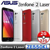 ASUS 華碩 ZenFone 2 Laser ZE550KL 八核心智慧型手機(2G/32G) 【送螢幕保護貼】