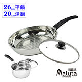 Maluta瑪露塔 蜂巢式三層底#304不鏽鋼平煎鍋(附蓋)26cm+頂級#316不鏽鋼雪平油炸鍋20cm