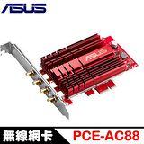 ASUS 華碩 PCE-AC88 AC3100 無線網路卡 -