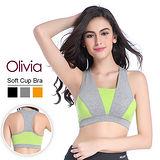 【Olivia】無鋼圈舒適撞色運動背心式內衣-灰色
