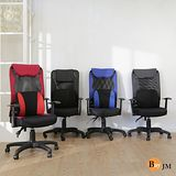 BuyJM 凱格斯高背大護腰網布辦公椅/電腦椅