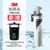 3M S004極淨便捷系列淨水器 送 奇美14吋DC扇