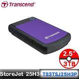 Transcend 創見StoreJet 2.5吋25H3P 3TB 外接硬碟 軍規抗震 紫色TS3TSJ25H3P 【送創見外接硬碟包】