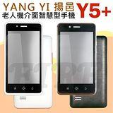 YANG YI 揚邑 Y5+ 老人機 5吋 四核心 3G雙卡智慧型手機 Android系統 大字體 大音量 內建FB