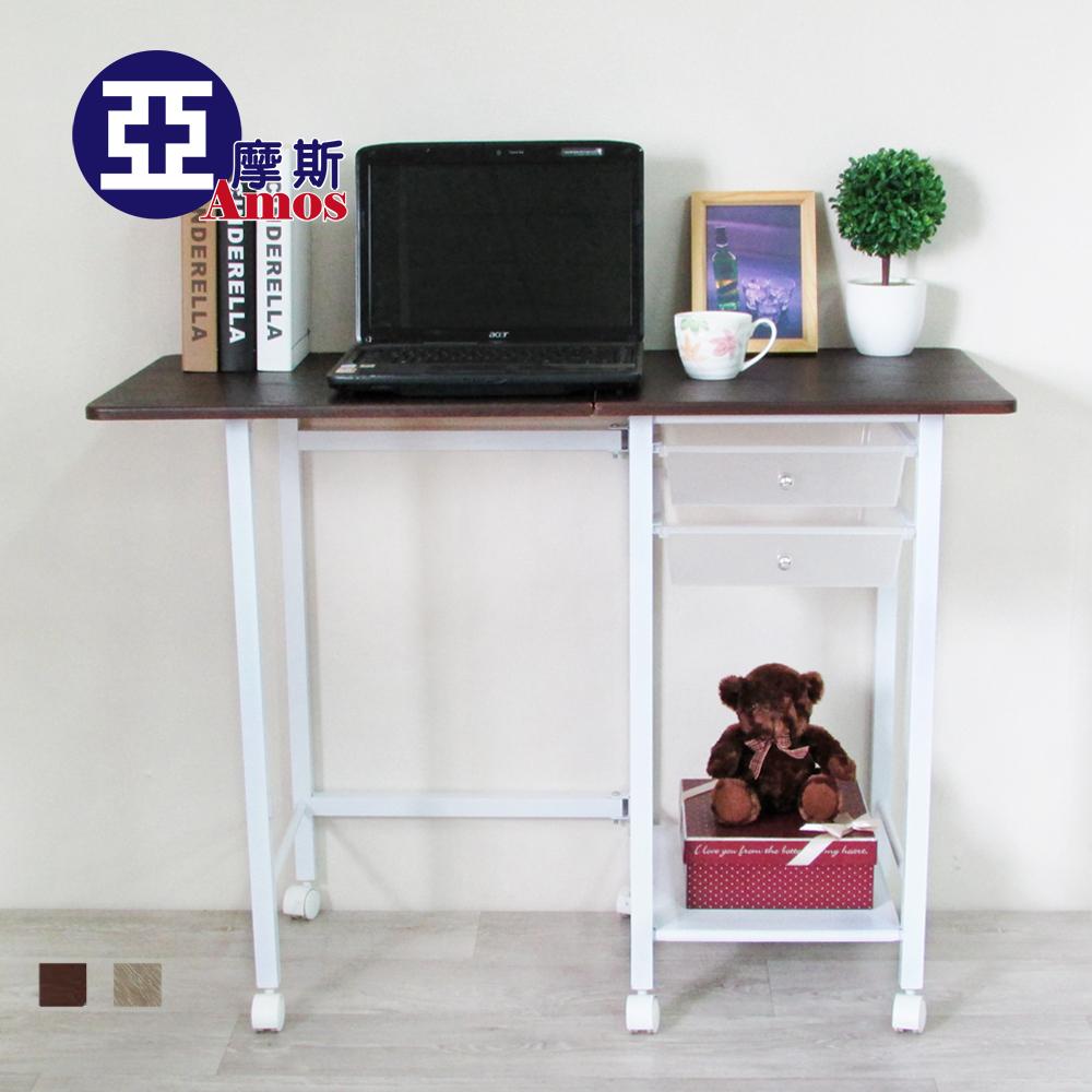 【Amos】美學時尚多功能摺疊收納工作桌/書桌