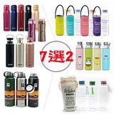 【任選2入】AWANA 超值組合 耐熱玻璃瓶系列+#304不銹鋼真空保溫瓶系列