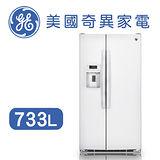 【GE奇異】733L對開門冰箱 GSS25GGWW純白