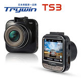 Trywin TS3 高畫質輕巧行車紀錄器※內附8G卡+加贈點煙器+讀卡機※