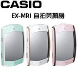 CASIO EX-MR1 自拍美顏相機 (中文平輸) -送清潔組-OPP袋CK-01S