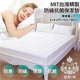 標準雙人【AGAPE亞加‧貝】《MIT台灣製-防蹣抗菌床包式保潔墊》標準雙人5x6.2尺 150x186公分(SGS國際認證)