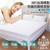 雙人加大【AGAPE亞加‧貝】《MIT台灣製-防蹣抗菌床包式保潔墊》雙人加大6x6.2尺 180x186公分(SGS國際認證)