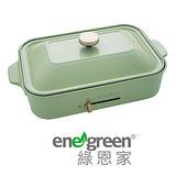 綠恩家enegreen日式多功能烹調烤爐(田園綠)KHP-770TG