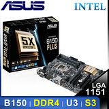 ASUS 華碩 B150-PLUS LGA1151 主機板《原廠註冊四年保固》