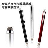 AP 高感度奈米導電纖維 電容式觸控筆